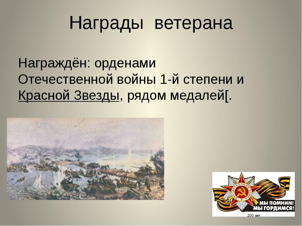 Награды ветерана Награждён: орденамиОтечественной войны1-й степени иКрасно...