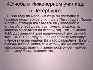 4.Учёба в Инженерном училище в Петербурге. В 1838 году по желанию отца он пос