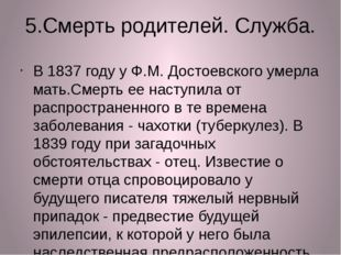 5.Смерть родителей. Служба. В 1837 году у Ф.М. Достоевского умерла мать.Смерт