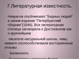 """7.Литературная известность. Некрасов опубликовал """"Бедных людей"""" в своем издан"""