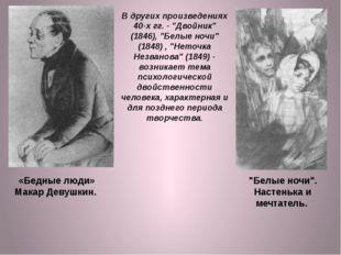 """В других произведениях 40-х гг. - """"Двойник"""" (1846), """"Белые ночи"""" (1848) , """"Не"""