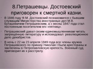 8.Петрашевцы. Достоевский приговорен к смертной казни. В 1846 году Ф.М. Досто