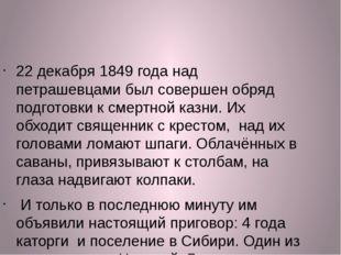 22 декабря 1849 года над петрашевцами был совершен обряд подготовки к смертно