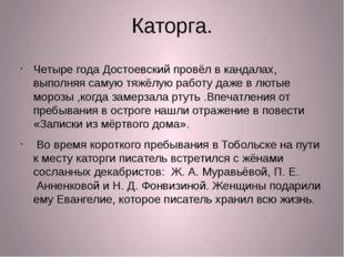 Каторга. Четыре года Достоевский провёл в кандалах, выполняя самую тяжёлую ра