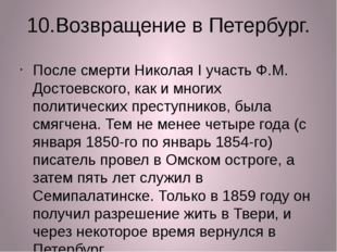 10.Возвращение в Петербург. После смерти Николая I участь Ф.М. Достоевского,