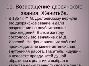 11. Возвращение дворянского звания. Женитьба. В 1857 г. Ф.М. Достоевскому вер