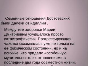 Семейные отношения Достоевских были далеки от идиллии . Между тем здоровье М