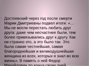 Достоевский через год после смерти Марии Дмитриевны подвел итоги: «…Мы не мог