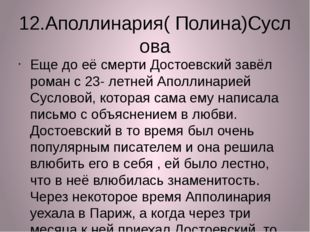 12.Аполлинария( Полина)Суслова Еще до её смерти Достоевский завёл роман с 23-