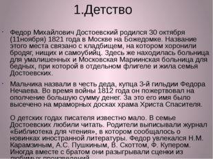 1.Детство Федор Михайлович Достоевский родился 30 октября (11ноября) 1821 год