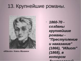 «Идиот». Князь Мышкин 13. Крупнейшие романы. 1860-70 - созданы крупнейшие ром