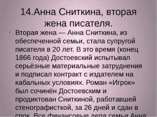 14.Анна Сниткина, вторая жена писателя. Вторая жена—Анна Сниткина, из обесп