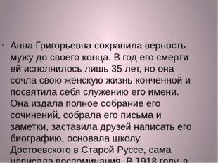 Анна Григорьевна сохранила верность мужу до своего конца. В год его смерти ей