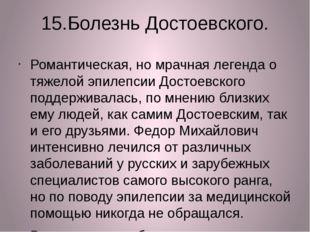 15.Болезнь Достоевского. Романтическая, но мрачная легенда о тяжелой эпилепси