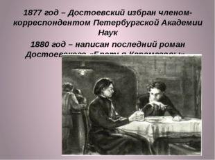 1877 год – Достоевский избран членом-корреспондентом Петербургской Академии Н