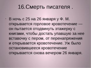 16.Смерть писателя . В ночь с 25 на 26 января у Ф. М. открывается горловое кр