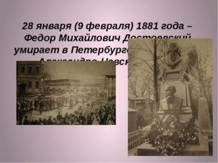 28 января (9 февраля) 1881 года – Федор Михайлович Достоевский умирает в Пете