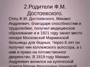 2.Родители Ф.М. Достоевского. Отец Ф.М. Достоевского, Михаил Андреевич, благо