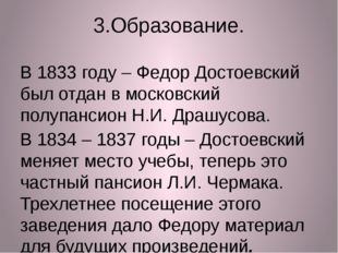 3.Образование. В 1833 году – Федор Достоевский был отдан в московский полупан