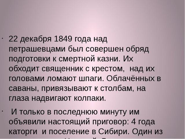 22 декабря 1849 года над петрашевцами был совершен обряд подготовки к смертно...