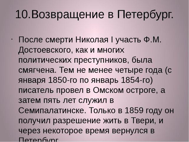 10.Возвращение в Петербург. После смерти Николая I участь Ф.М. Достоевского,...