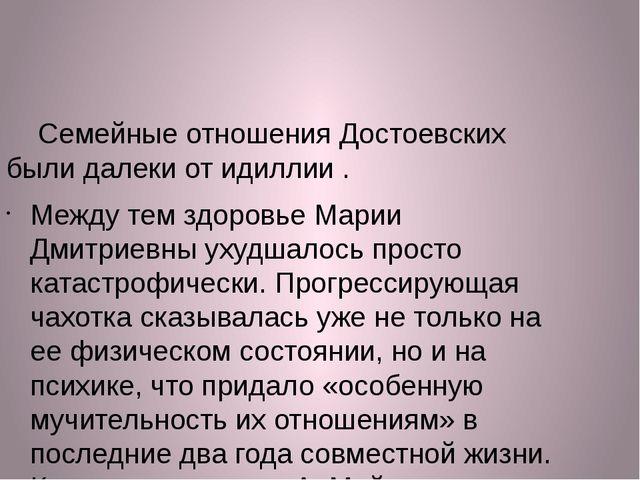 Семейные отношения Достоевских были далеки от идиллии . Между тем здоровье М...