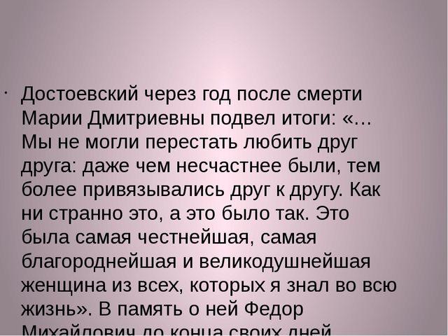 Достоевский через год после смерти Марии Дмитриевны подвел итоги: «…Мы не мог...