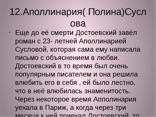 12.Аполлинария( Полина)Суслова Еще до её смерти Достоевский завёл роман с 23-...