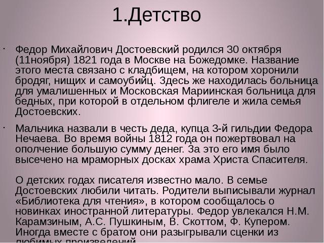 1.Детство Федор Михайлович Достоевский родился 30 октября (11ноября) 1821 год...