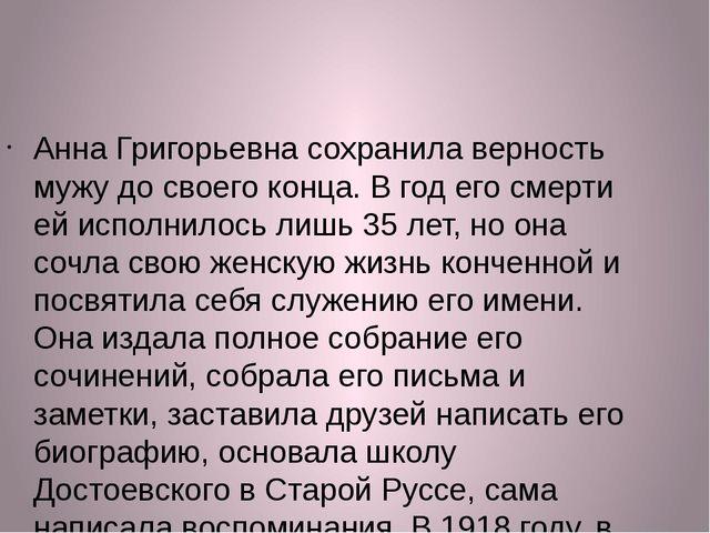 Анна Григорьевна сохранила верность мужу до своего конца. В год его смерти ей...