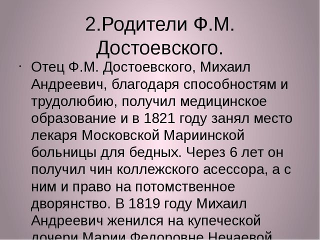 2.Родители Ф.М. Достоевского. Отец Ф.М. Достоевского, Михаил Андреевич, благо...