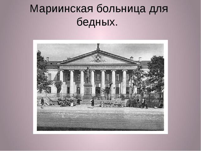 Мариинская больница для бедных.