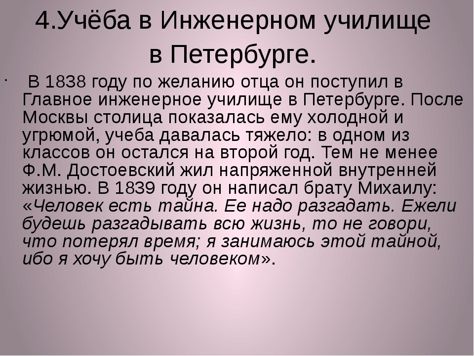 4.Учёба в Инженерном училище в Петербурге. В 1838 году по желанию отца он пос...