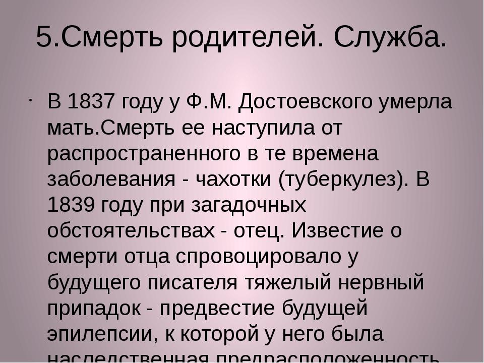 5.Смерть родителей. Служба. В 1837 году у Ф.М. Достоевского умерла мать.Смерт...