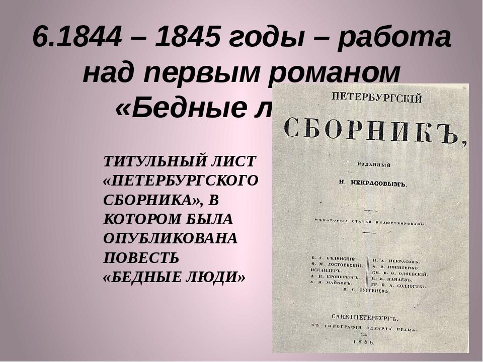 6.1844 – 1845 годы – работа над первым романом «Бедные люди». ТИТУЛЬНЫЙ ЛИСТ...