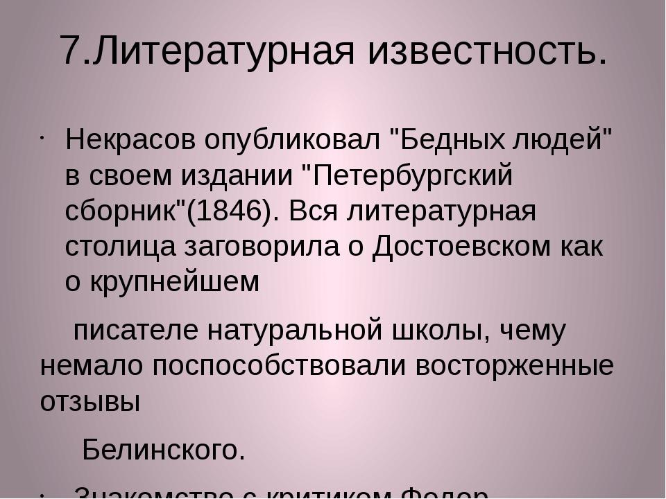 """7.Литературная известность. Некрасов опубликовал """"Бедных людей"""" в своем издан..."""