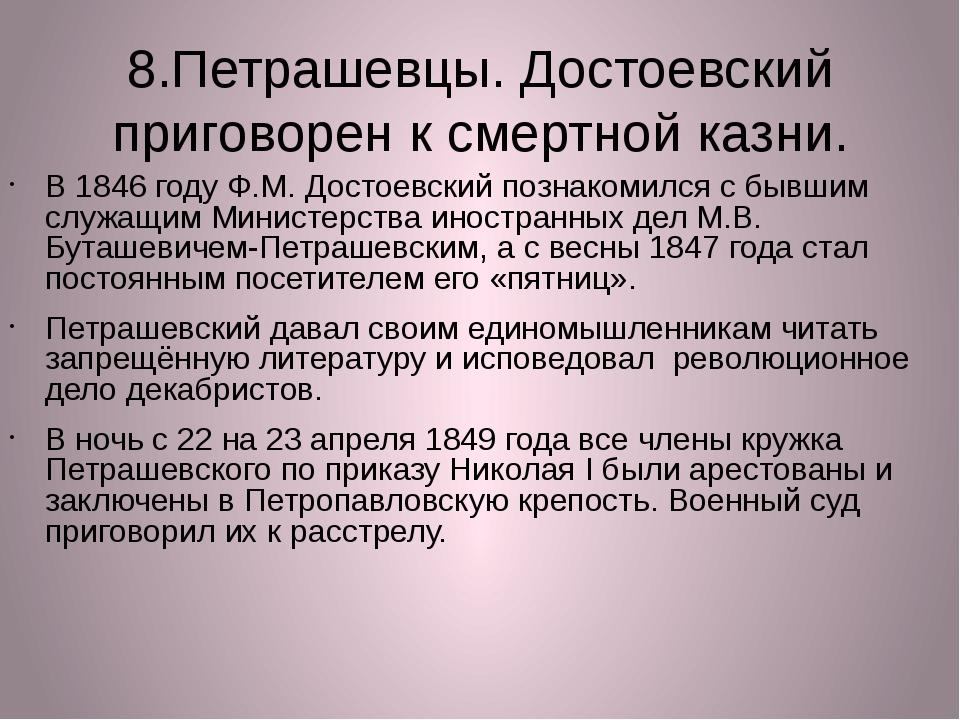 8.Петрашевцы. Достоевский приговорен к смертной казни. В 1846 году Ф.М. Досто...