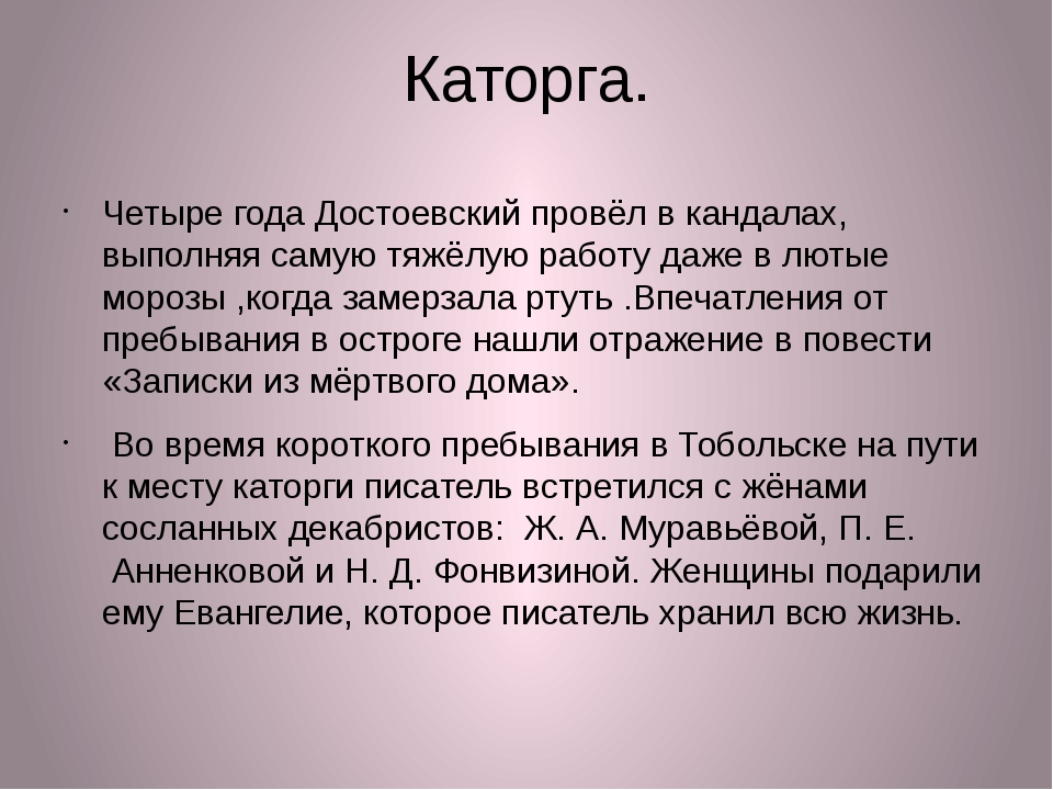 Каторга. Четыре года Достоевский провёл в кандалах, выполняя самую тяжёлую ра...