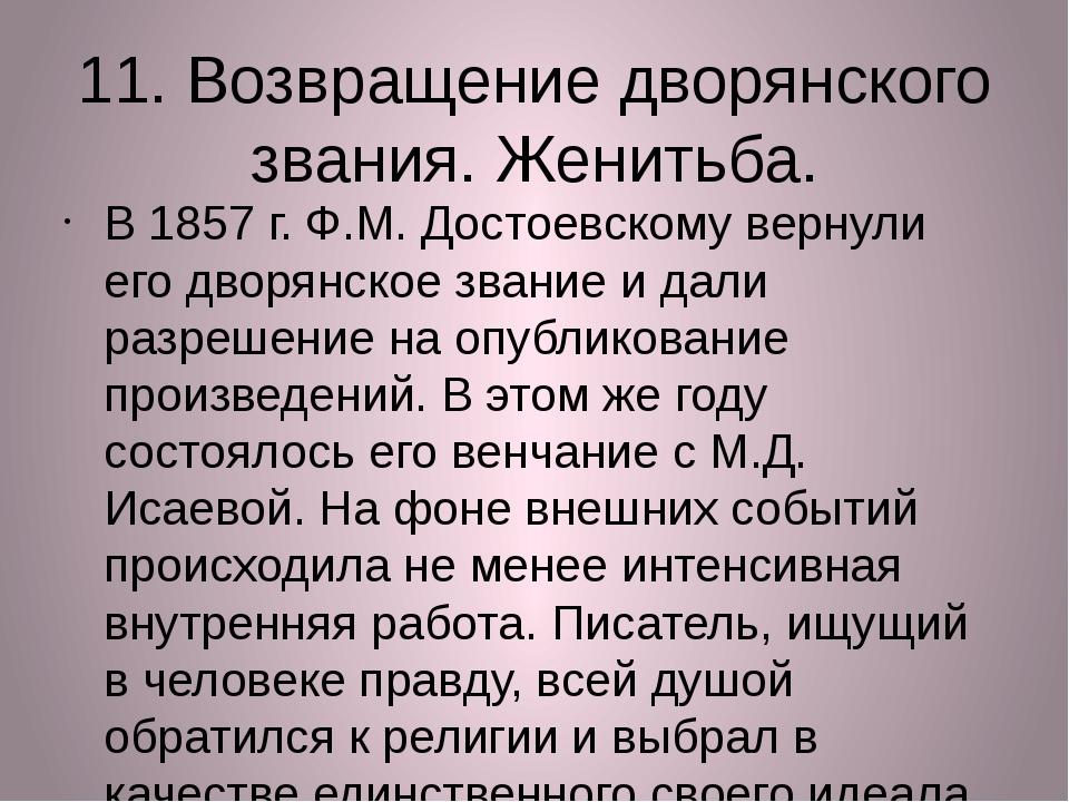 11. Возвращение дворянского звания. Женитьба. В 1857 г. Ф.М. Достоевскому вер...
