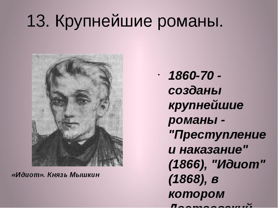 «Идиот». Князь Мышкин 13. Крупнейшие романы. 1860-70 - созданы крупнейшие ром...