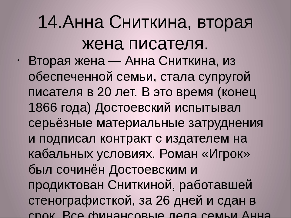 14.Анна Сниткина, вторая жена писателя. Вторая жена—Анна Сниткина, из обесп...