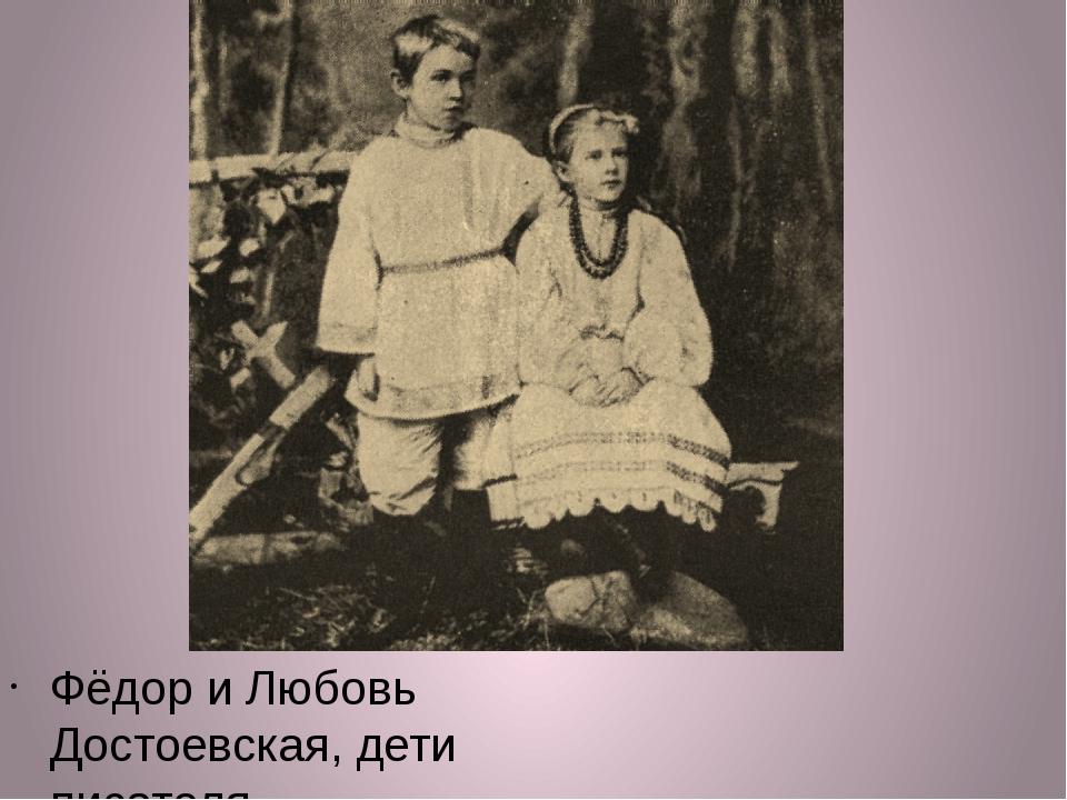Фёдор и Любовь Достоевская, дети писателя.