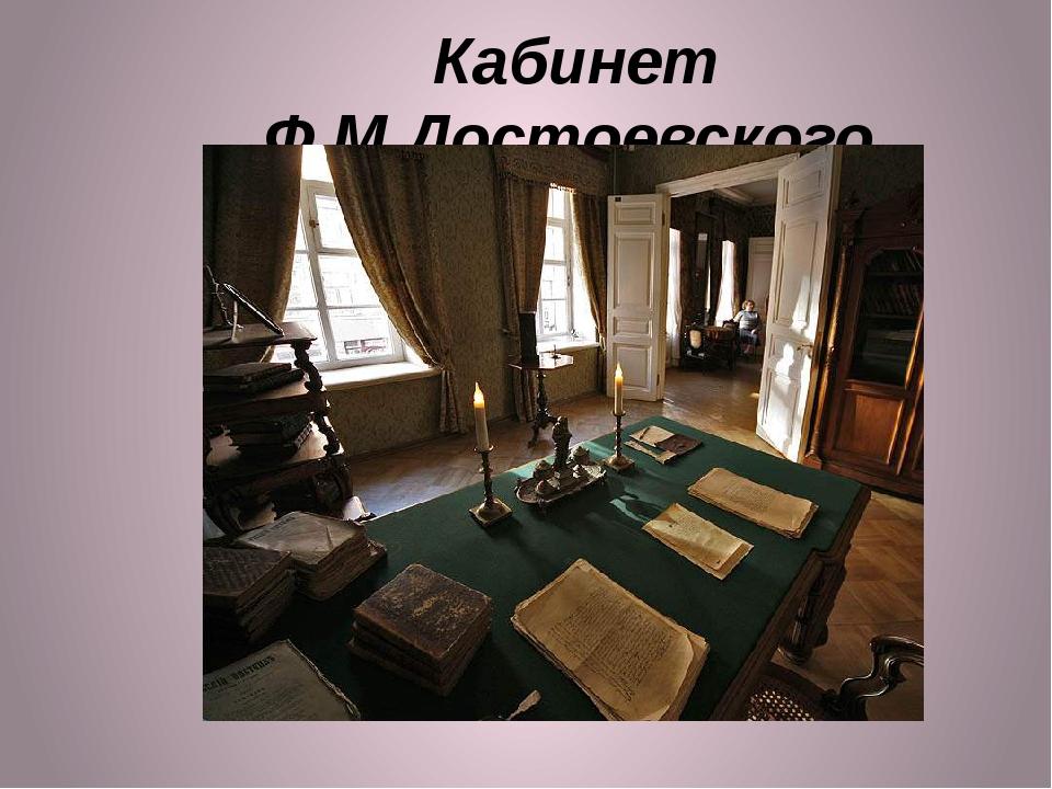 Кабинет Ф.М.Достоевского