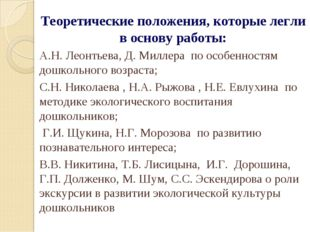 Теоретические положения, которые легли в основу работы: А.Н. Леонтьева, Д. Ми