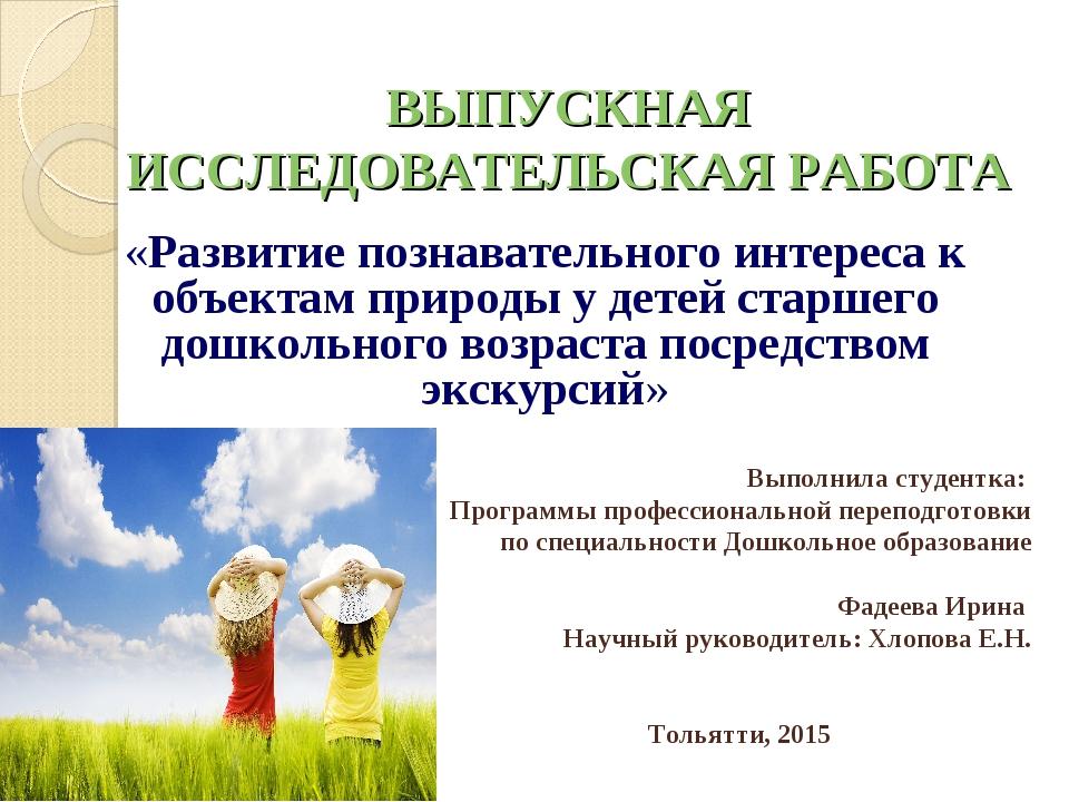 ВЫПУСКНАЯ ИССЛЕДОВАТЕЛЬСКАЯ РАБОТА «Развитие познавательного интереса к объек...