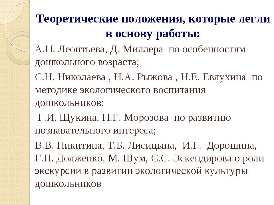 Теоретические положения, которые легли в основу работы: А.Н. Леонтьева, Д. Ми...