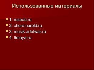 Использованные материалы 1. rusedu.ru 2. chord.narold.ru 3. musik.artofwar.ru