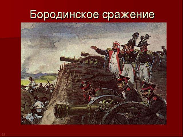 Бородинское сражение 12
