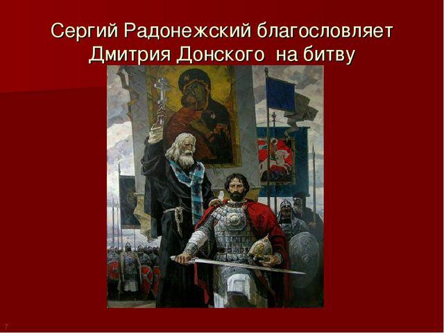Сергий Радонежский благословляет Дмитрия Донского на битву 7