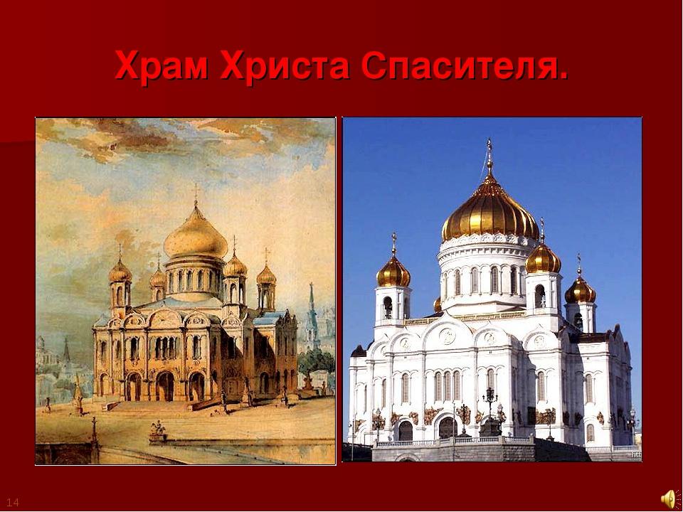 Храм Христа Спасителя. 14